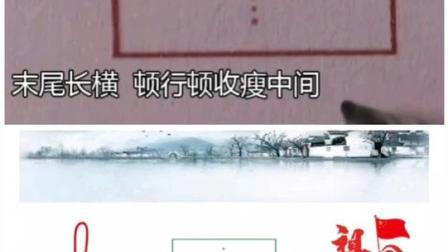 """大理弥渡七彩艺术学校疫情期间推出全民练字打卡活动""""百日练"""",第五天""""工""""字教学。"""