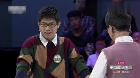 成语大会:恒睿抢答成功,实力碾压白话灵犀!张钰桦内心崩溃!