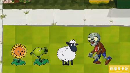 巫师僵尸把食人花变成了绵羊,谁来救救我呢?植物大战僵尸游戏