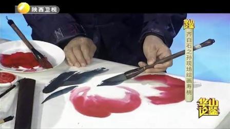 华山论鉴:齐白石之孙齐育文现场绘画寿桃,这一幅不便宜啊!