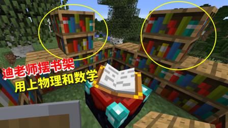 我的世界变形10:做好书架要如何摆?我从数学和物理角度阐述理由