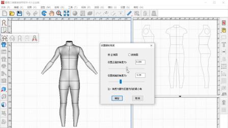 图易软件:人体造型-扫描人体-量身定制