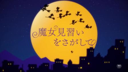《小魔女DoReMi》剧场版动画《寻找见习魔女》特报视频公布!
