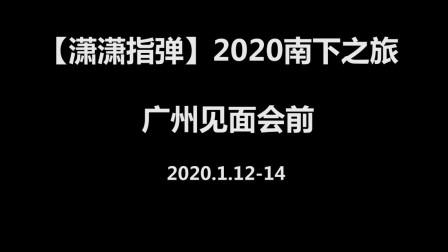 【潇潇指弹】2020南下之旅 广州见面会前几天