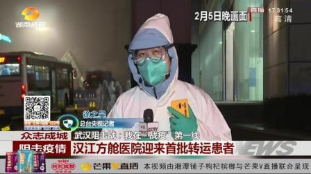 武汉方舱医院 场内划分为三区两通道 防护水平不同