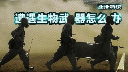 亚洲特快:如果我们遭遇生物武器进攻该怎么办