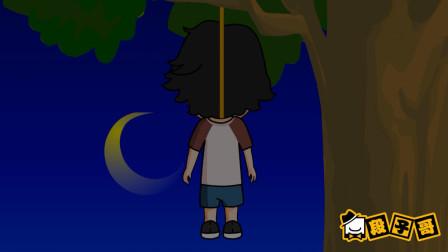 恐怖动画:奇怪!为什么女儿说公园里有人荡秋千,妈妈却看不到?