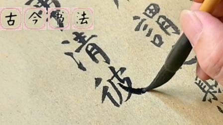 笔法对学习书法很重要,临写笔画清晰可见的墨迹本,进步会更快