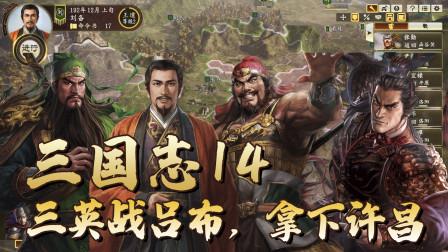 三国志14:三英战吕布,拿下许昌,扩大疆土!