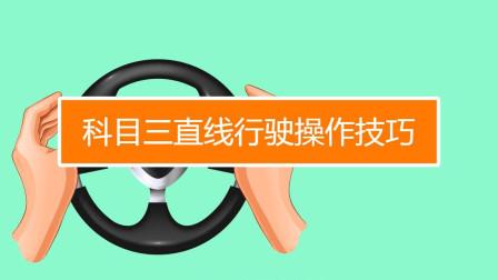 科目三考试:直线行驶没那么难,就这几点小要求,做好满分过关!