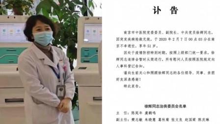 南京市中医院副院长徐辉在抗疫一线殉职