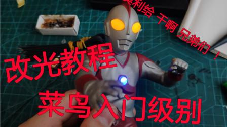 【改光教程】奥特曼xp 爱迪改造发光 模型玩具
