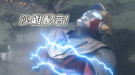 四川方言:泰迦奥特曼大战雷神怪兽,连盖亚能量炮都用出来了?搞笑