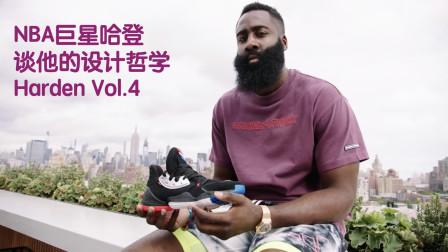 没有几个NBA球员配得上签名鞋?NBA巨星詹姆斯哈登谈他的设计哲学
