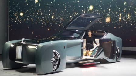 """全球""""仅有一辆""""的劳斯莱斯,2035年未来款,猜猜这辆车值多少钱"""