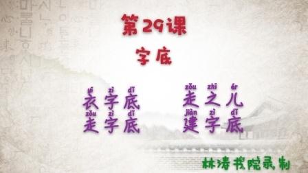 林涛书院寒假线上培训书法课堂第29课