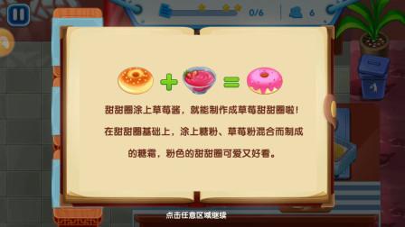 熊出没全集 游戏大全 熊二制作少女心爆棚的草莓甜甜圈