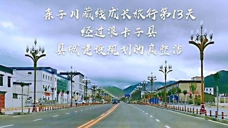 亲子川藏线成长旅行第13天,经过浪卡子县,建设的什么样呢?