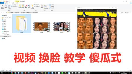 视频换脸 2020最新版 傻瓜式 操作版 演示教学+软件分享非fakeapp deepfake Deep深度学习简单易懂操作