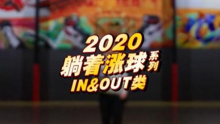 IN&OUT要练好,过人绝对没烦恼!