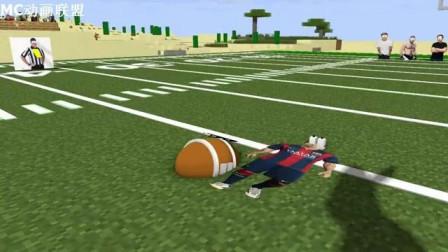 我的世界动画-怪物学院-橄榄球挑战-PlataBush