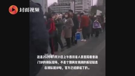 新冠肺炎患者排队就诊? 四川省人民医院: 系普通门诊患者