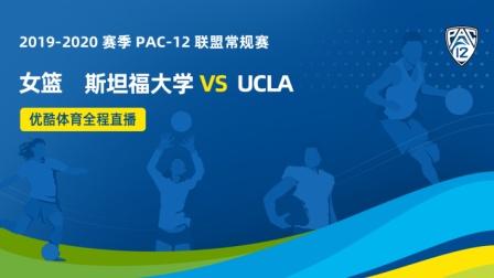 PAC-12女篮 斯坦福大学 VS UCLA