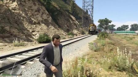 【GTA5】 一栋大楼能否拦住一辆火车,这个略狠