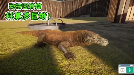 动物园建设24:新增动物科莫多巨蜥,看起来好凶猛!