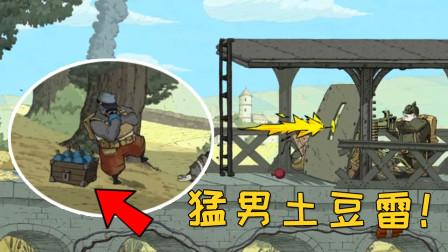 勇敢的心03:遭遇机枪拦路?土豆雷都没用,只能用猛男暗杀术了!