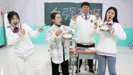 学霸王小九短剧:学霸王小九:老师和女同学比赛吃米饭,谁赢谁是大胃王,太有趣了