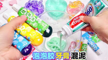 """泡泡胶遇到""""化泥神器""""牙膏,会发生什么呢?用来混泥能成功吗?"""