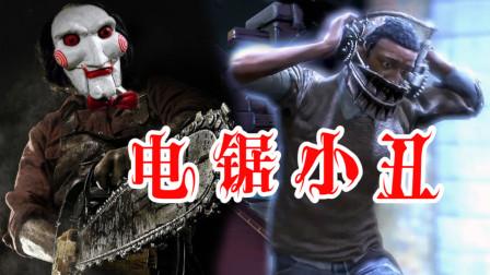 电锯惊魂1:被电锯小丑盯上了,我能逃掉吗?