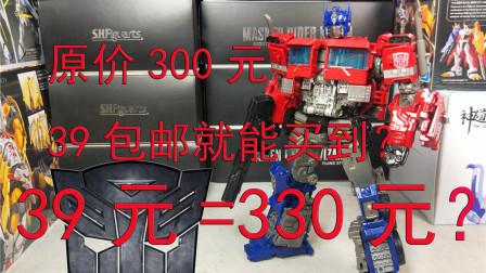 【黑猫玩聚堂】111期 39元能买到原价330元的擎天柱玩具?