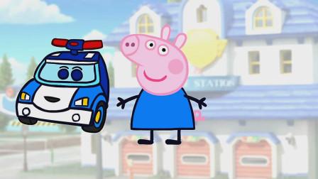 佩奇家族大变身,变成帅气的警车珀利!小猪佩奇游戏