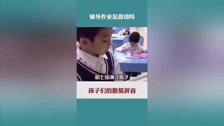 不写作业母慈子孝,一写作业鸡飞狗跳! (3)