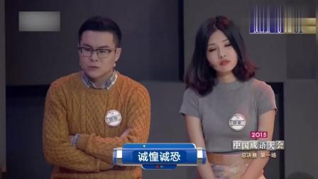 成语大会:灵赵菡芮组合90秒14题完胜汉白玉组合,太强了