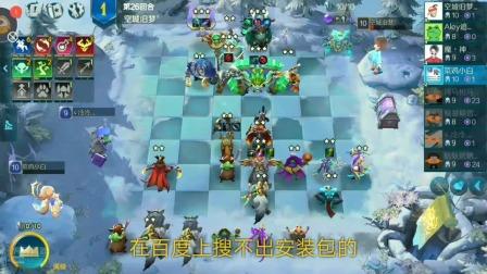 腾讯战歌自走棋:6骑士被召唤师人海战术狂虐,人多就是力量大