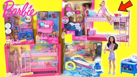 咦?听说芭比娃娃买了好多有趣的家具,会是什么呢?