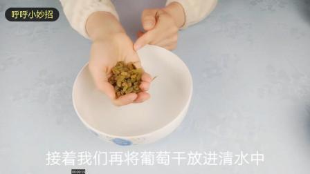 葡萄干直接吃不干净,教你正确清洗葡萄干,洗得干净吃着放心