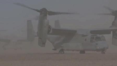 比直升机好用的多,垂直起降的V-22鱼鹰倾转翼飞机在阿富汗山区接应特战队员