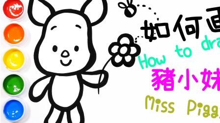 【简笔画】简笔画迪士尼 教你如何画粉红猪小妹和小蜜蜂 儿童绘画 动画