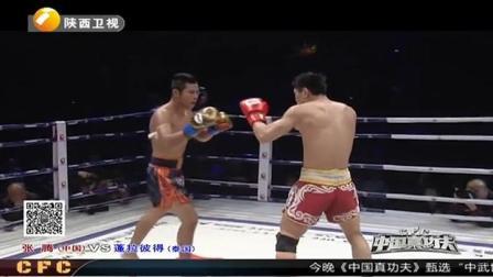 真功夫:中国张腾逆转击败泰拳高手蓬拉彼得,成功拿下比赛胜利!
