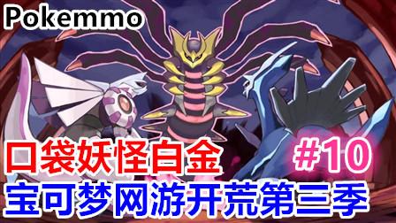 【完】宝可梦网游《Pokemmo》神奥地区开荒直播实况10