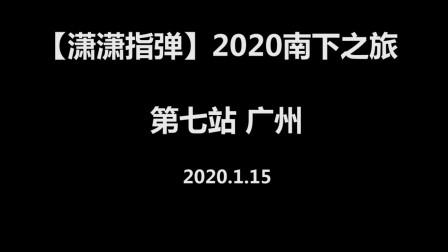 【潇潇指弹】2020南下之旅 第七站 广州 终点也是起点 加油!