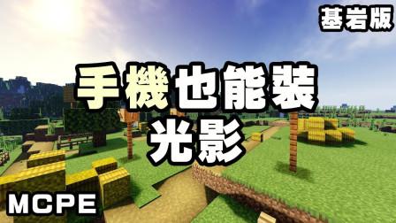 Minecraft PE 手机版居然可以开光影?效能还超级好!|Minecraft PE /Bedrock Shader tutorial