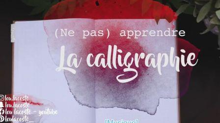 【Lou Lacoste】如何学习英语花体字—法语字幕