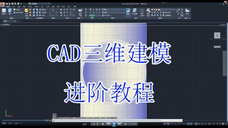 【CAD教程】CAD2020三维建模进阶教程03基本建模