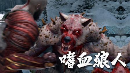 """战神4:刚到冰封国度就遇见""""嗜血狼人""""跟疯狗一样,差点儿被咬"""