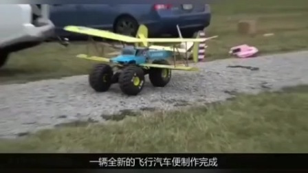 小伙脑洞大开给遥控车装上翅膀,是怎样的一种体验呢?它能飞上天吗?